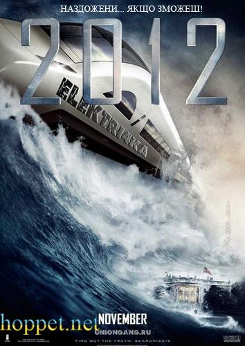 2012 фільм завантажити